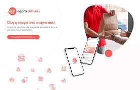 """Δωρεάν e-shop για όλα τα καταστήματα λιανικής και τις μικρομεσαίες επιχειρήσεις από την Περιφέρεια Αττικής, μέσω της ηλεκτρονικής πλατφόρμας """"agora.delivery"""""""
